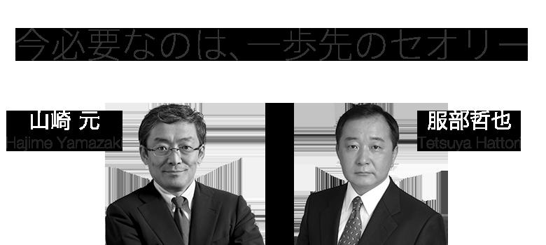 今必要なのは、一歩先のセオリー 山崎 元 Hajime Yamazaki 服部哲也 Tetsuya Hattori